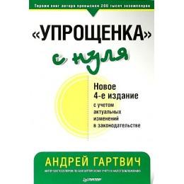"""""""Упрощенка"""" с нуля. Новое, 4-е издание"""