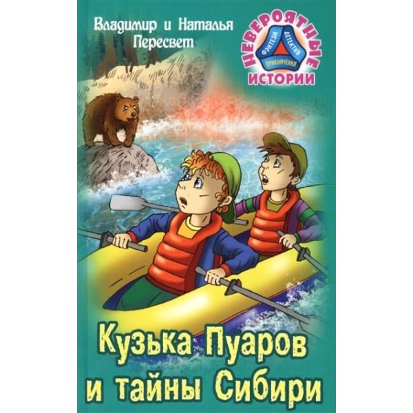 Кузька Пуаров и тайны Сибири. Повесть