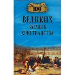 100 великих загадок христианства