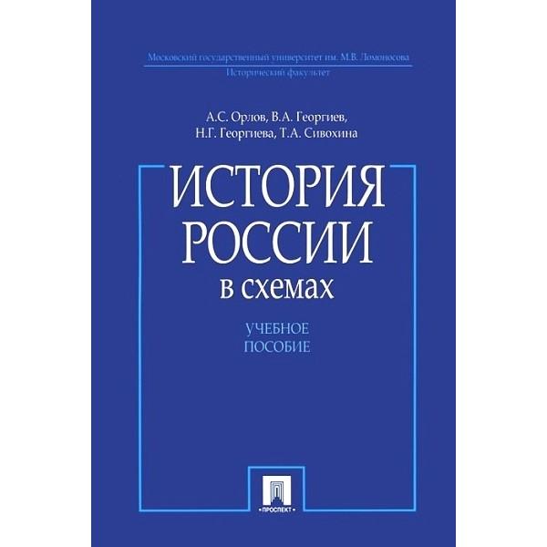 История России в схемах / Учебное пособие
