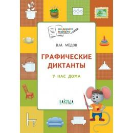 Графические диктанты. У нас дома / Пособие для занятий с детьми 5-7 лет. 2-е издание