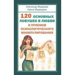 120 основных ловушек в любви и приемов психологического манипулирования