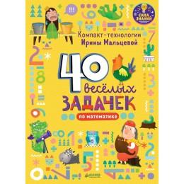 40 весёлых задачек по математике