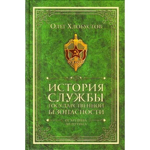 История службы государственной безопасности. От Хрущева до Путина