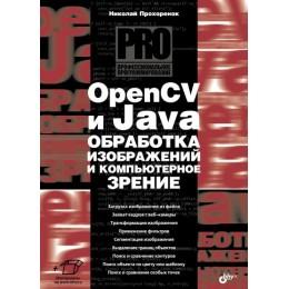 OpenCV и Java. Обработка изображений и компьютерное зрение (+ материалы на сайте)