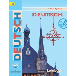 Deutsch. 5 klasse. Lehrbuch = Немецкий язык. 5 класс. Учебник для общеобразовательных организаций. С online поддержкой