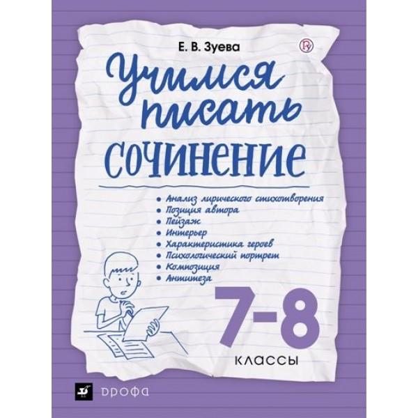 Учимся писать сочинение. 7-8 классы. Рабочая тетрадь. 3-е издание, стереотипное