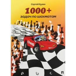 1000 + задач по шахматам. Учебное пособие