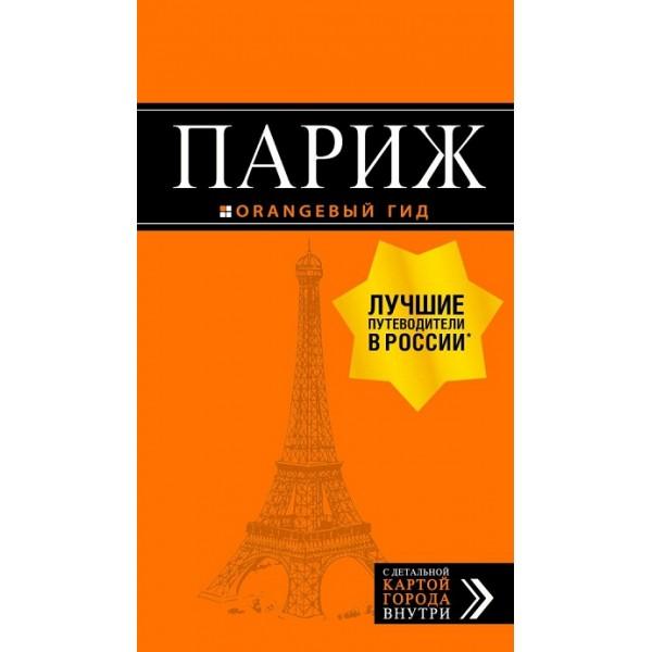 Париж / Путеводитель. 12-е издание, исправленное и дополненное