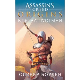 Assassin's Creed Origins. Клятва пустыни / Роман