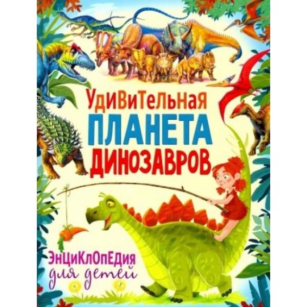 Удивительная планета динозавров / Энциклопедия для детей
