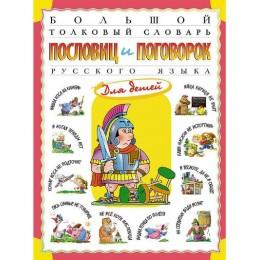 Большой толковый словарь пословиц и поговорок русского языка для детей (2-е издание, переработанное)