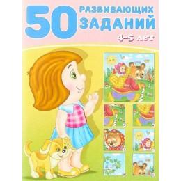 50 развивающих заданий / 4-5 лет