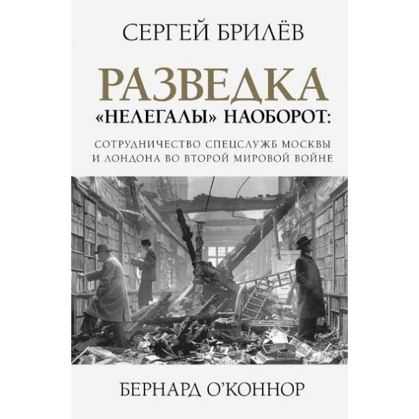 """Разведка. """"Нелегалы"""" наоборот: сотрудничество спецслужб Лондона и Москвы времен Второй мировой"""