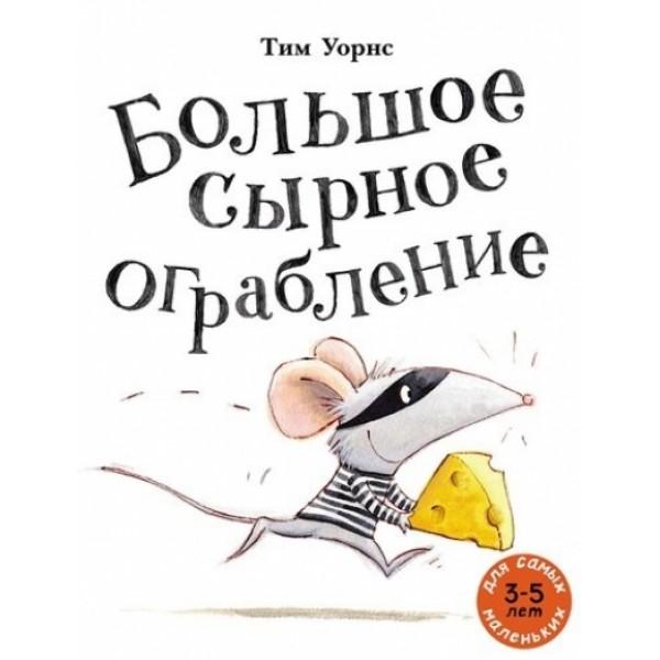 Большое сырное ограбление / Книжка-картинка