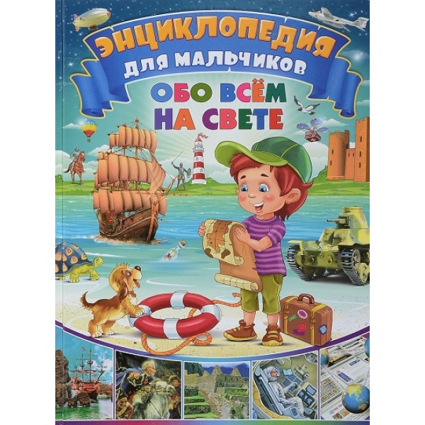 Энциклопедия для мальчиков обо всём на свете