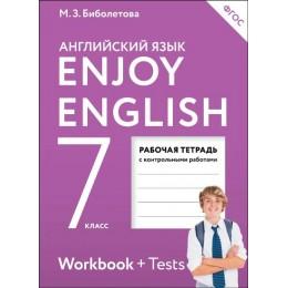 Enjoy English. Английский язык с удовольствием. 7 класс / Рабочая тетрадь к учебнику для 7 класса общеобразовательных организаций. 4-е издание, стереотипная