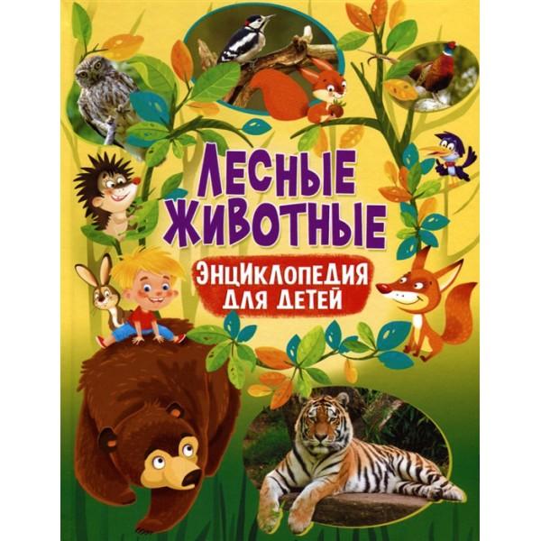 Лесные животные / Энциклопедия для детей