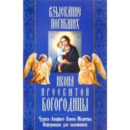 """""""Взыскание погибших"""" икона Пресвятой Богородицы. Чудеса, акафист, канон, молитвы, информация для паломников"""