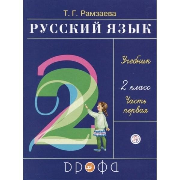 Русский язык. В 2 частях. Часть 1. 2 класс / Учебник. 21-е издание, переработанное