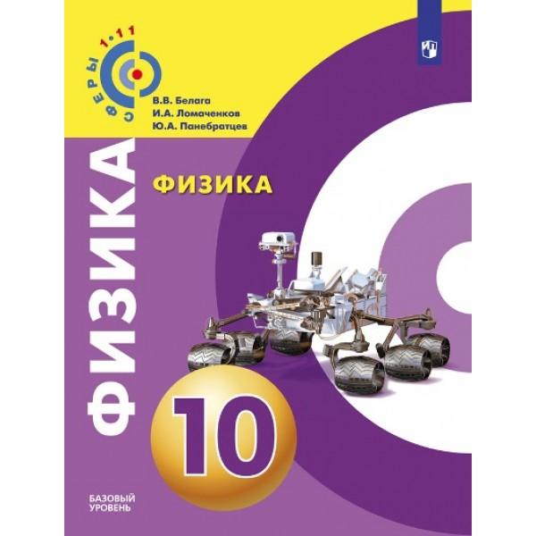 Физика. Базовый уровень. 10 класс (Учебник для общеобразовательных организаций. ФГОС)