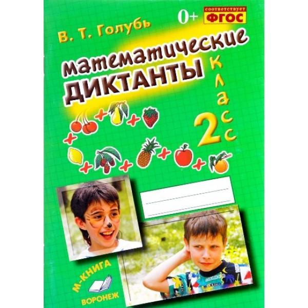 Математические диктанты. 2 класс. Практическое пособие для начальной школы