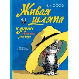 """""""Живая шляпа"""" и другие любимые рассказы"""