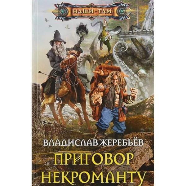 Приговор некроманту / Роман