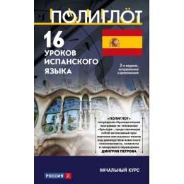 16 уроков испанского языка. Начальный курс. 2-е издание, исправленное и дополненное