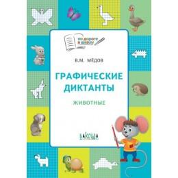 Графические диктанты. Животные / Пособие для занятий с детьми 5-7 лет
