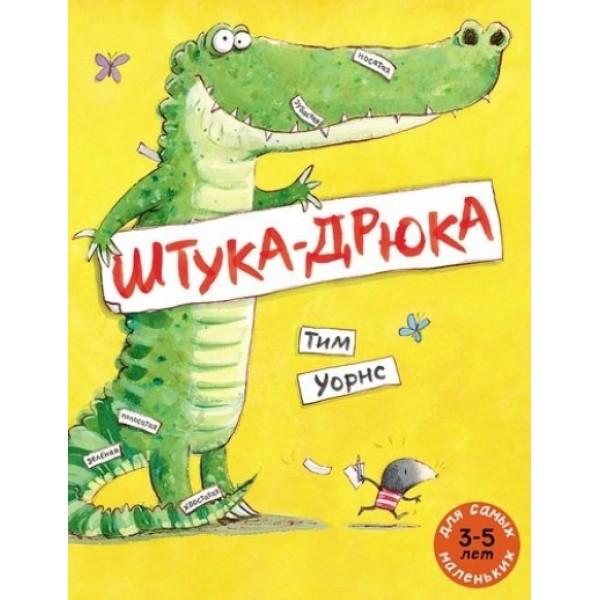 Штука-Дрюка / Книжка-картинка