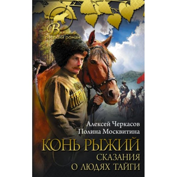 Конь рыжий. Сказания о людях тайги / Роман