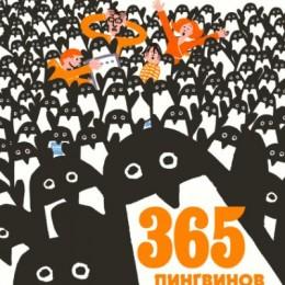 365 пингвинов