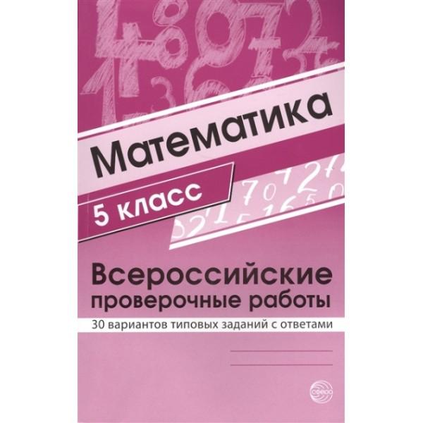 Математика. 5 класс. Всероссийские проверочные работы / 30 вариантов типовых заданий с ответами