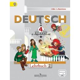 Deutsch. 4 klasse. Lehrbuch 1 = Немецкий язык. 4 класс. В 2 частях. Часть 1. Учебник для общеобразовательных организаций. 13-е издание