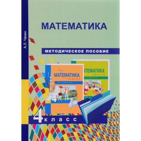 Математика. 4 класс. Методическое пособие. 2-е издание, пересмотренное