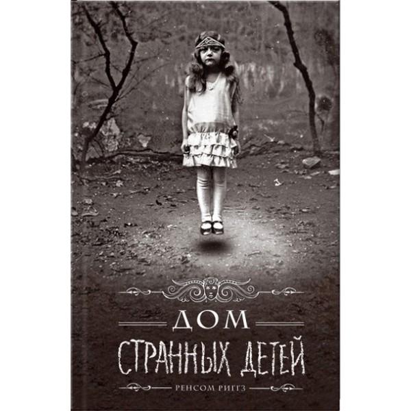 Дом странных детей / Роман. 5-е издание