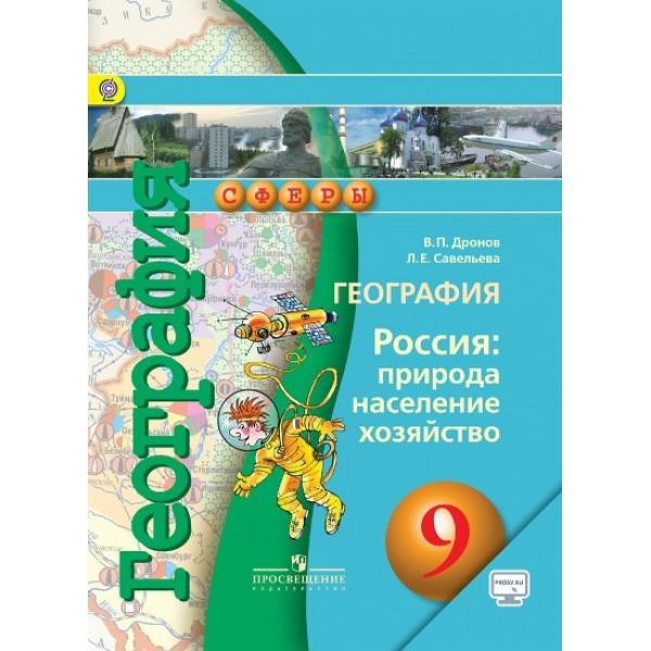 География. Россия: природа, население, хозяйство. 9 класс. Учебник для общеобразовательных организаций. 6-е издание