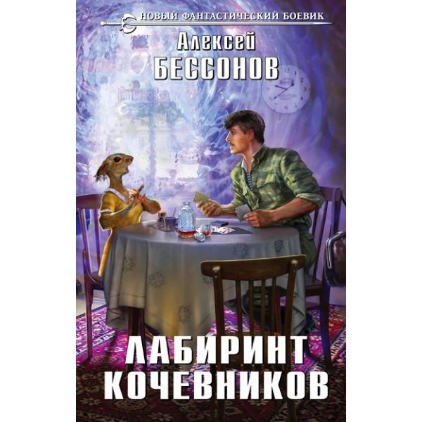 Лабиринт кочевников / Фантастический роман