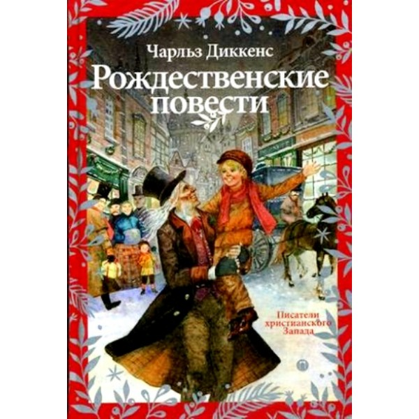 Рождественские повести