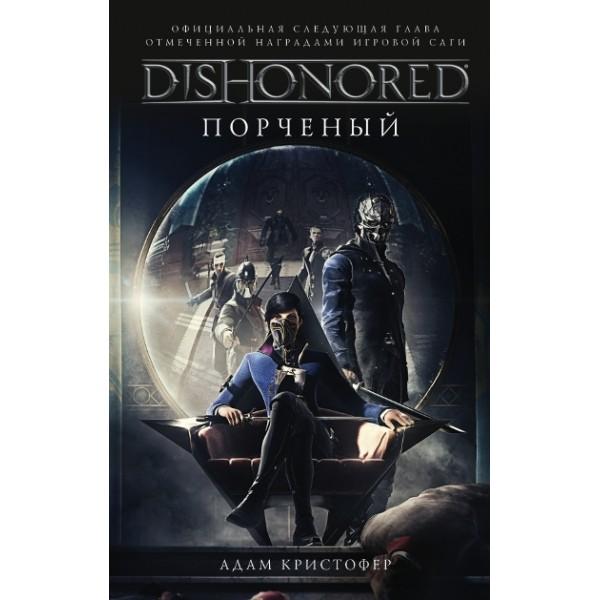 Dishonored. Порченый / Фантастический роман