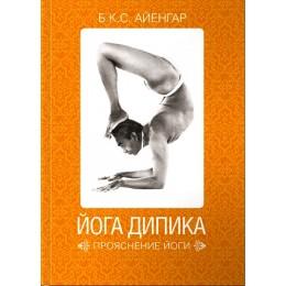 Йога Дипика. Прояснение йоги / 7-е издание