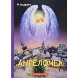 Ангелочек. Сборник рассказов и повестей