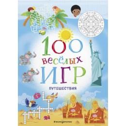 100 весёлых игр. Путешествия