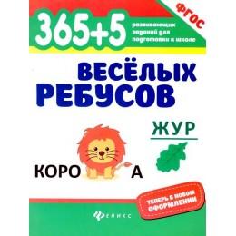 365 + 5 весёлых ребусов. 2-е издание
