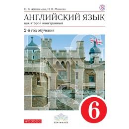 Английский язык как второй иностранный. 6 класс. 2 год обучения. Учебник. 6-е издание, стереотипное