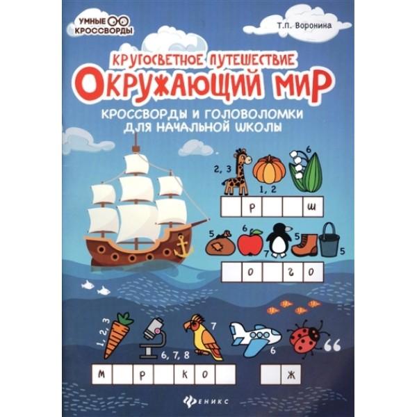 Окружающий мир. Кругосветное путешествие / Кроссворды и головоломки для начальной школы. 2-е издание