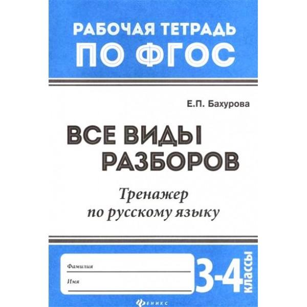 Все виды разборов. Тренажёр по русскому языку. 3-4 классы / 4-е издание