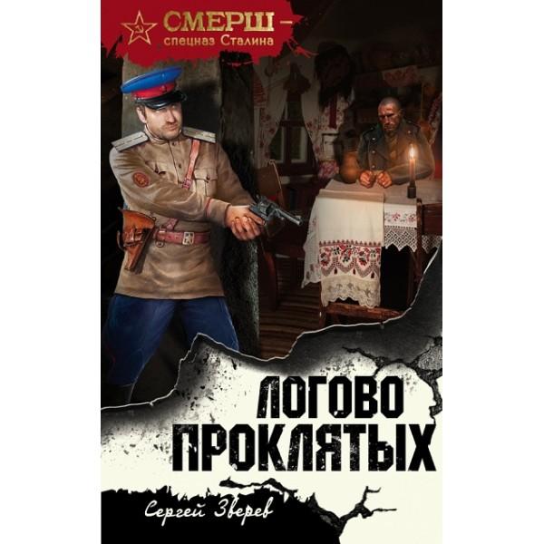 Логово проклятых (Роман)