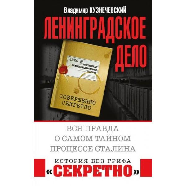 """""""Ленинградское дело"""" / Вся правда о самом тайном процессе Сталина"""